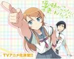 Oreimo-ore-no-imoto-ga-konna-ni-kawaii-wake-ga-nai-19731137-1280-1024