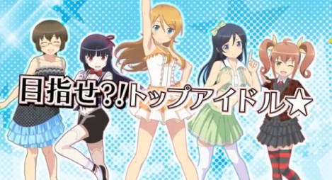 oreimo_top_idol