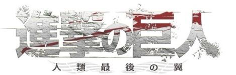 Shingeki nintendo 4