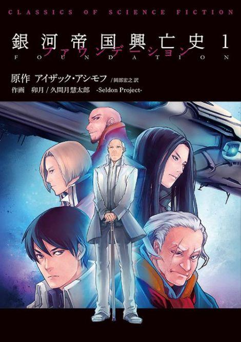 La fundacion de issac asimov manga