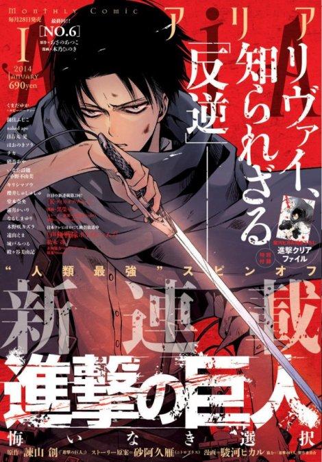 asi-es-la-portada-del-numero-en-el-que-se-estrenara-shingeki-no-kyojin-gaiden-kuinaki-sentaku-spin-off-de-levi