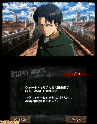 Shingeki-no-Kyojin-Jinrui-saigo-no-tsubasa-Levi-03