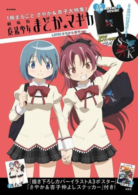 e-mook Kyoko y Sayaka 04