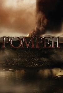 pompeii_engelcast